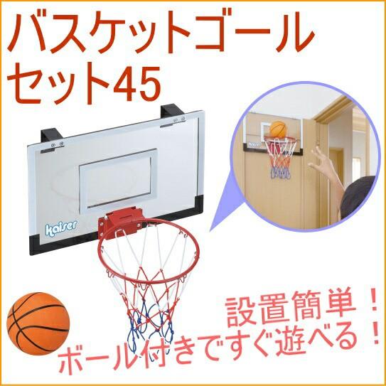 バスケットゴールセット45  (KW-587)【バスケ...