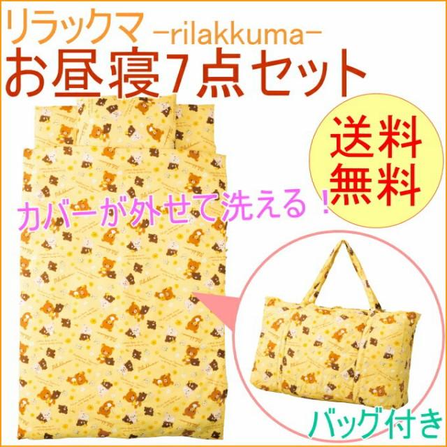 お昼寝布団7点セット リラックマ【送料無料】【...