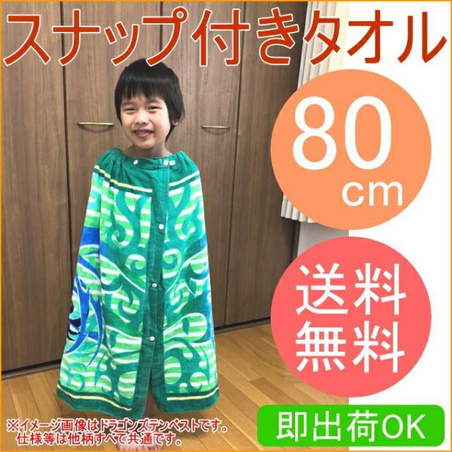 スナップ付き巻きタオル 80cm 一般柄 送料無料 ...