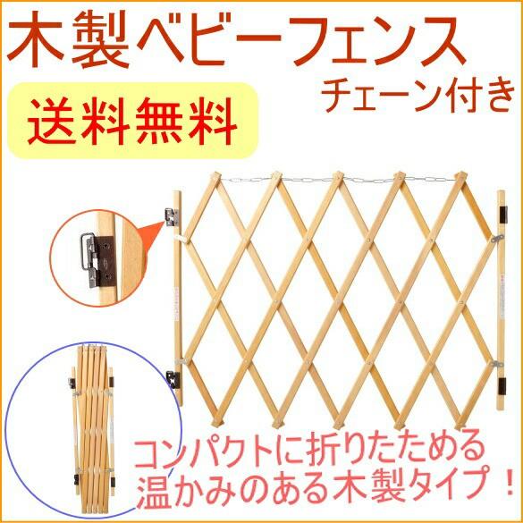 木製ベビーフェンス チェーン付き【赤ちゃん】【...