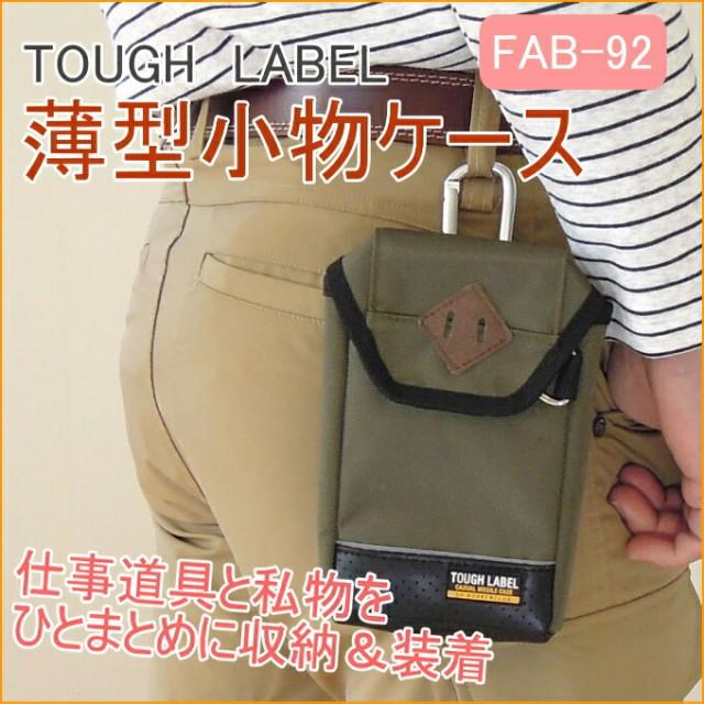 タフレーベル 多機能小物ケース (FAB-92)【携帯...