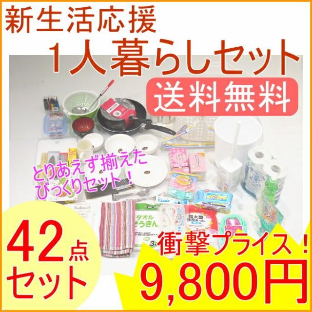 新生活応援 一人暮らし42点セット 送料無料 新成...
