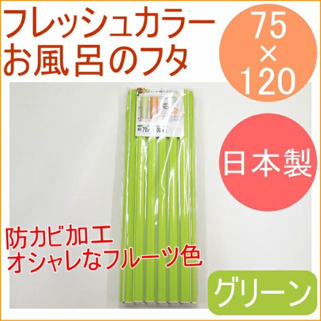 お風呂のフタ シャッター式 75×120 グリーン...