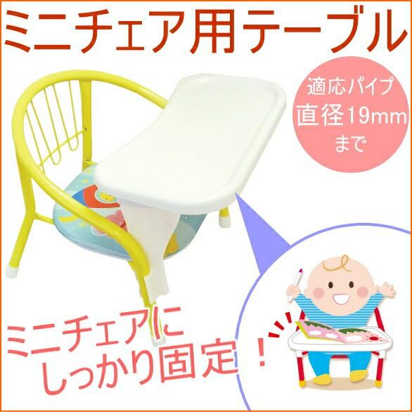 豆イス用テーブル (88-672) 【男の子】【女の...