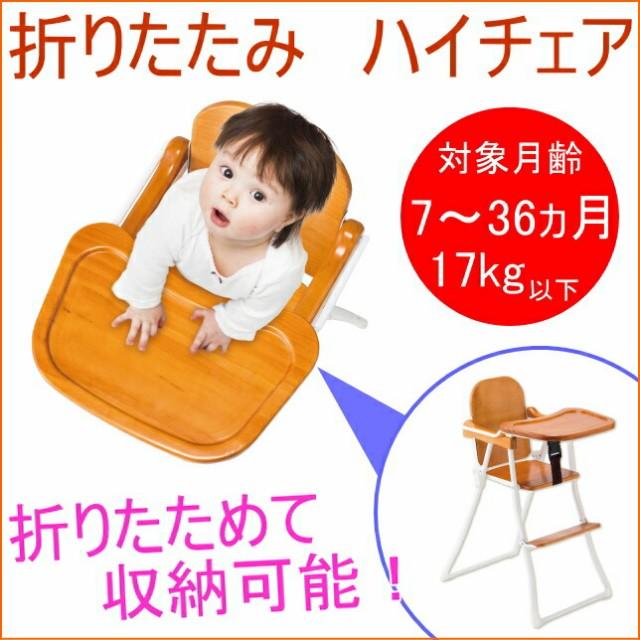 キスベビー ハイチェア (88-750) 【送料無料...