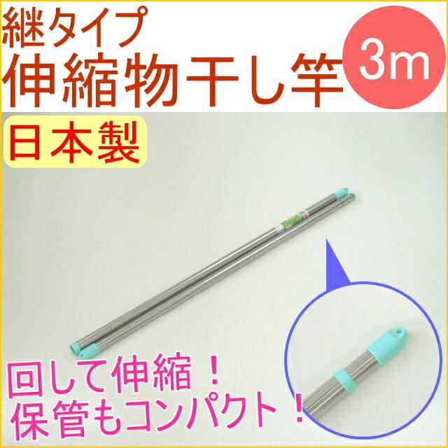 継ぎ伸縮物干し竿 3m 耐荷重16kg (SC-3) 【...