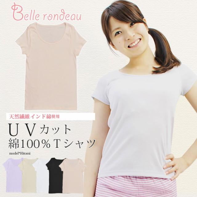 UVカット インド綿 100%綿 天然繊維 Tシャツ 紫...