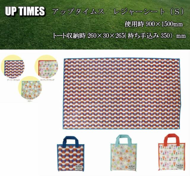 アップタイムス/レジャーシート(S)/900×1500/男...
