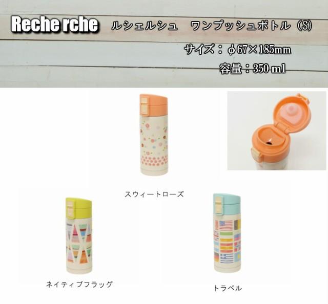 ルシェルシュ/ワンプッシュボトルSサイズ/350ml/...