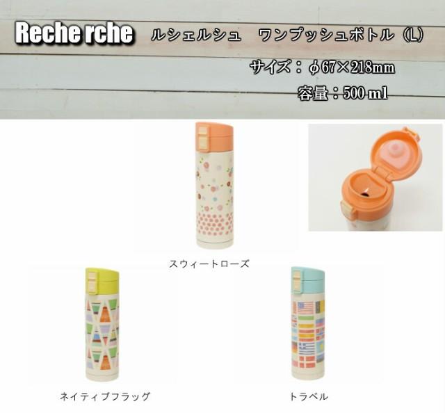 ルシェルシュ/ワンプッシュボトルLサイズ/500ml/...