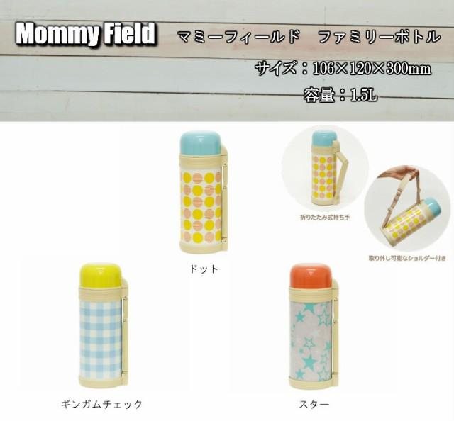 【送料無料】マミーフィールド/ファミリーボトル/...