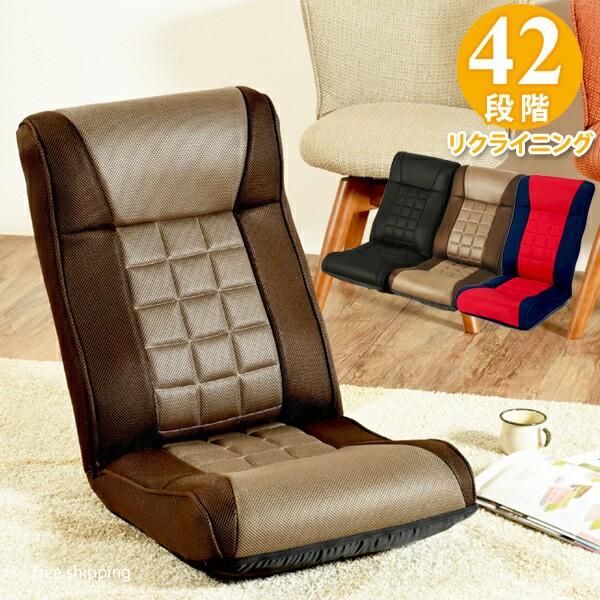 【送料無料】 42段階リクライニング座椅子 フロア...