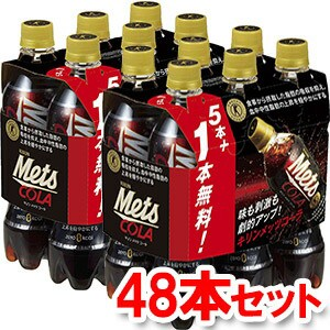キリン メッツ コーラ (480ml 40本+8本おまけ)