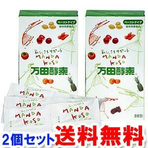 万田酵素 ペースト 分包 70g(2.5g×28包)×2個...