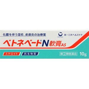 【第(2)類医薬品】 ベトネベートN軟膏AS 10g