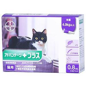 【動物用医薬品】 猫用 アドバンテージプラス(体...