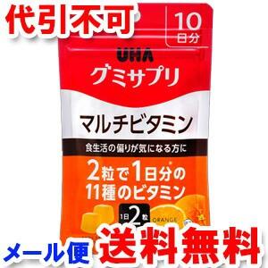 UHA味覚糖 グミサプリ マルチビタミン 10日分 20...