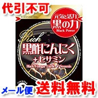 医食同源ドットコム 黒酢にんにく+セサミン 90粒...