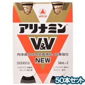 アリナミンV&V NEW 50ml×50本セット