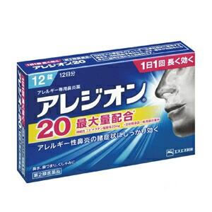 【第2類医薬品】 アレジオン20 12錠 ※セルフメデ...