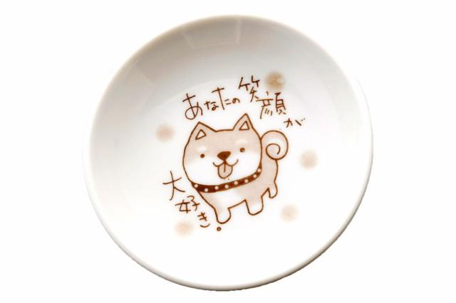 和食器 皿 かわいい/ 柴犬 小皿(笑顔)  /小皿 ...