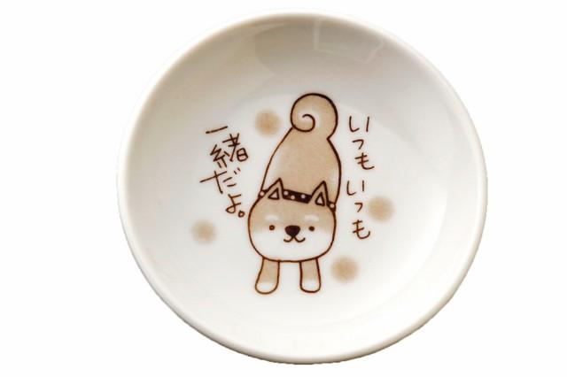 和食器 皿 かわいい/ 柴犬 小皿(いつも)  /小皿...