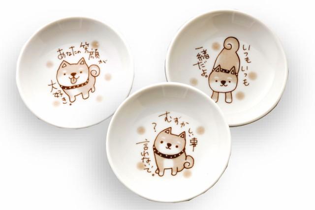 和食器 皿 かわいい/ 柴犬小皿3枚セット  /小皿 ...