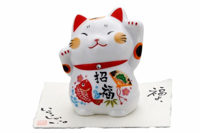 置物 インテリア ネコ 猫 磁器 かわいい/ 和福猫...