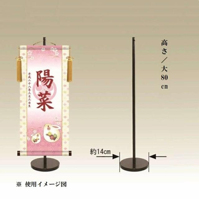 [掛軸]【木製専用スタンド】[大]掛軸吊り下げ用[k...