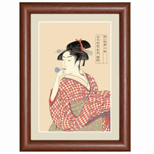 額絵 浮世絵 美人画 【ビードロを吹く娘】 喜多川...