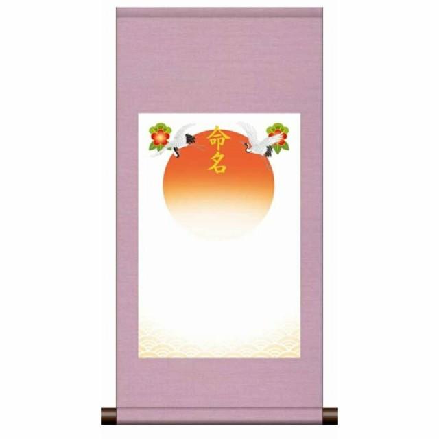 [命名掛軸] 丸表装 【吉祥旭日】 [ピンク] 飾りス...