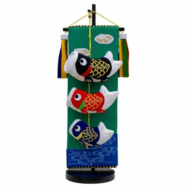 室内鯉のぼり 鯉飾り 【波】 台付 [ 高さ 約71cm ...