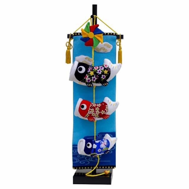 室内鯉のぼり 鯉飾り 【縮緬】 台付 [ 高さ 約57c...