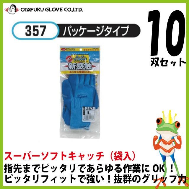 おたふく 業務用手袋 スーパーソフトキャッチ(袋...
