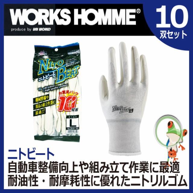 ニトビート 10P  ニトリル手袋【10双セット】 背...