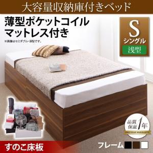大容量収納庫付ベッド SaiyaStorage サイヤストレ...