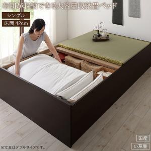 日本製・布団が収納できる大容量収納畳ベッド 悠...