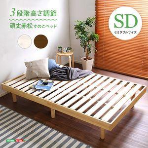 3段階高さ調整付きすのこベッド(セミダブル) レ...