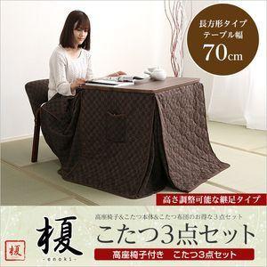 継ぎ脚付き高座椅子、こたつテーブル(幅70cm)、...