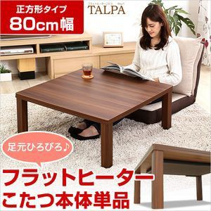 フラットヒーターこたつ【-Talpa-タルパ(正方形...