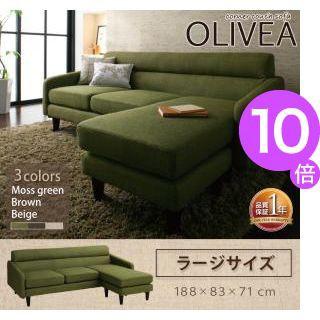 コーナーカウチソファ【OLIVEA】オリヴィア ラー...