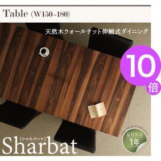 天然木ウォールナット伸縮式ダイニング【Sharbat...