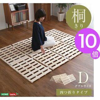 すのこベッド 4つ折り式 桐仕様(ダブル)【Sommei...