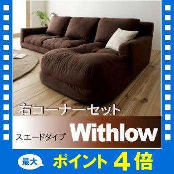 フロアコーナーカウチソファー【Withlow】 スエー...