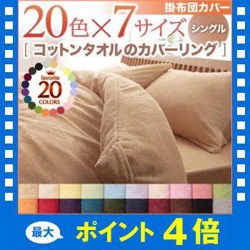 20色から選べる!365日気持ちいい!コットンタオ...