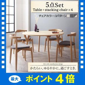 デザイナーズ北欧ラウンドテーブルダイニング【Ro...