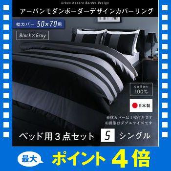 日本製・綿100% モダンボーダーデザインカバーリ...