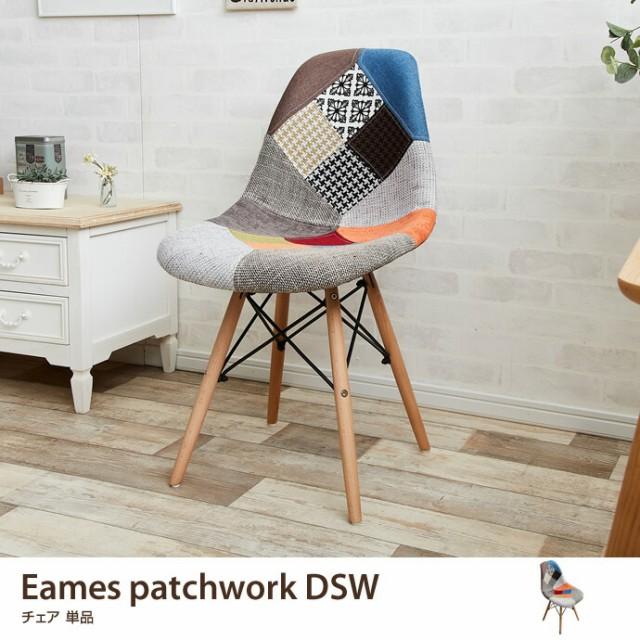 Eames patchwork DSW イームズ DSW ダウェルレッ...