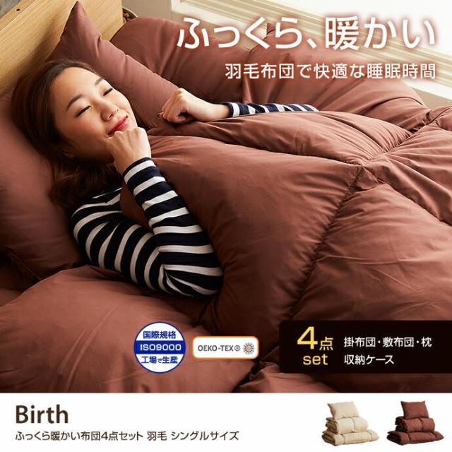 【シングル】 寝具 布団セット 寝具セット 4点セ...