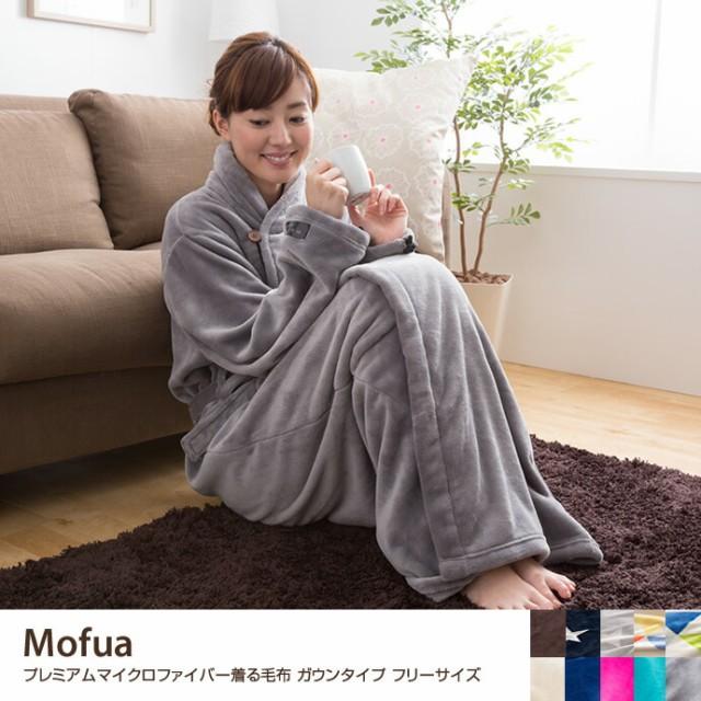 【着る毛布】 mofua(R)プレミアム マイクロファイ...